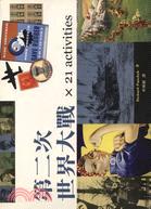 第二次世界大戰X21 activities
