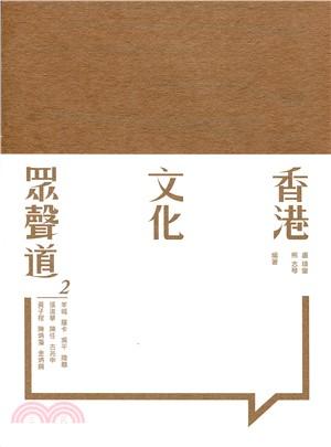 香港文化眾聲道 2