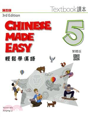 輕鬆學漢語 課本五(第三版)