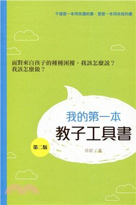 我的第一本教子工具書(第二版)