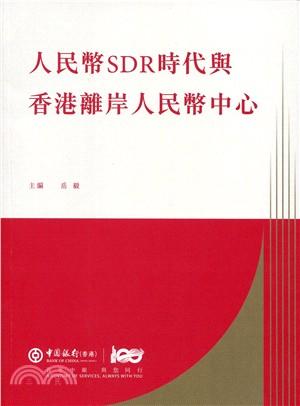 人民幣SDR時代與香港離岸人民幣中心