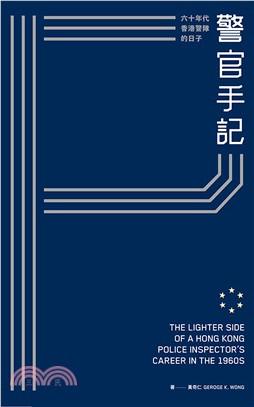 警官手記:六十年代香港警隊的日子(第二版)