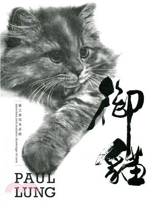 御貓:貓之速寫及素描