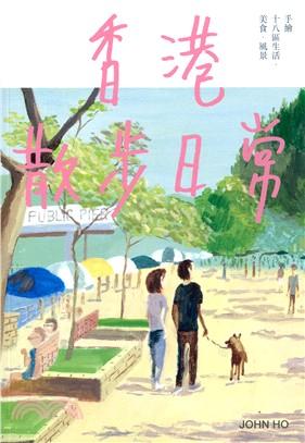 香港散步日常:手繪十八區生活‧美食‧風景