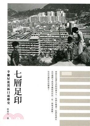 七層足印:李鄭屋徙置區口述歷史