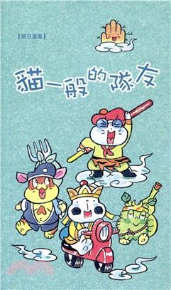 草日漫畫:貓一般的隊友