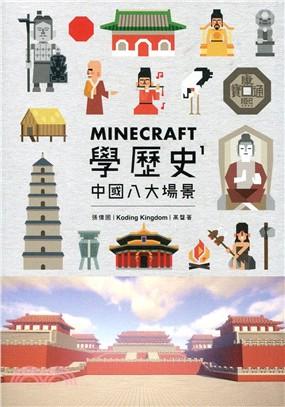 Minecraft學歷史 1:中國八大場景