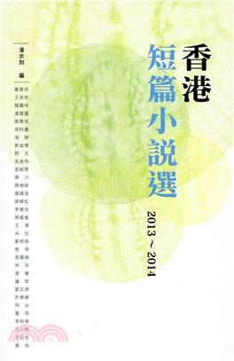 香港短篇小說選 2013-2014