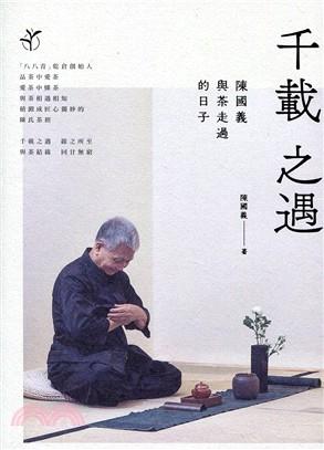 千載之遇:陳國義與茶走過的日子