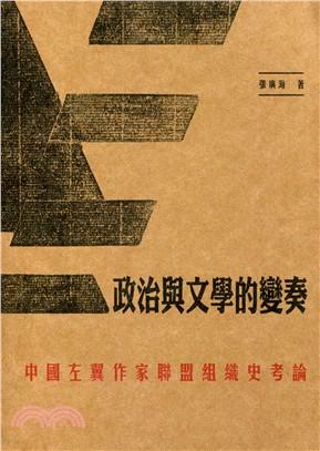 政治與文學的變奏:中國左翼作家聯盟組織史考論