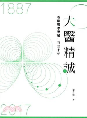 大醫精誠:香港醫學發展一百三十年