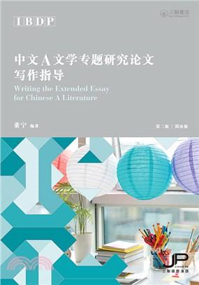IBDP中文A文學專題研究論文寫作指導(第二版)(簡體版)