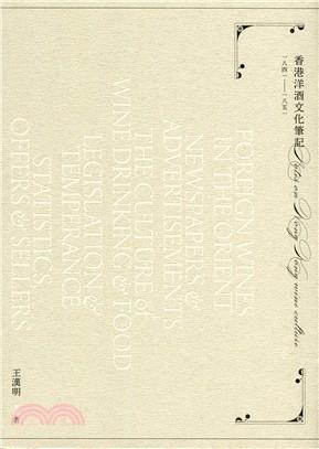 香港洋酒文化筆記 1841-1851