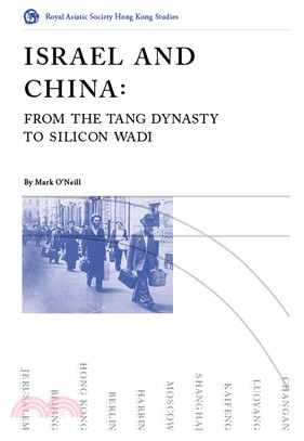 Israel and China:From the Tang Dynasty to Silicon Wadi