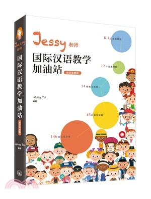 Jessy老師國際漢語教學加油站(教學策略篇)(簡體)