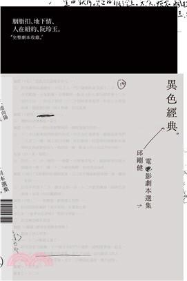 異色經典:邱剛健電影劇本選集