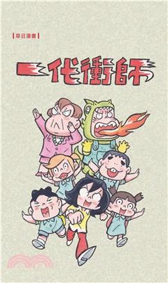 草日漫畫:一代衝師