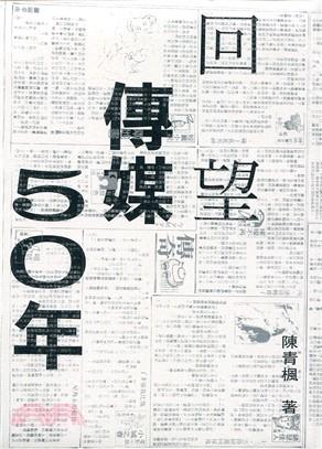 回望傳媒50年