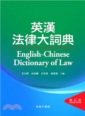 英漢法律大詞典(修訂版)