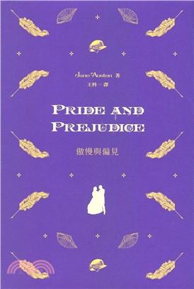 傲慢與偏見 Pride and Prejudice(中英對照)