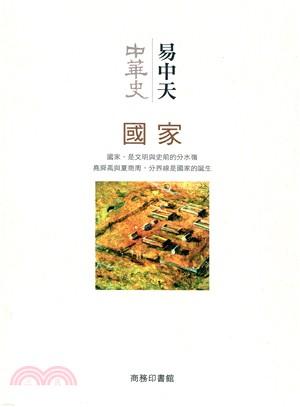 中華史 2:國家