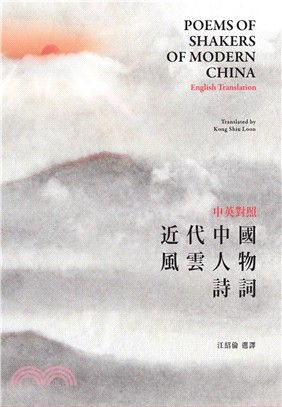 中英對照近代中國風雲人物詩詞 Poems of Shakers of Modern China-English Translation