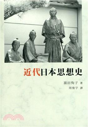 近代日本思想史