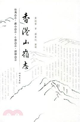 香港山嶺志:桂角山志‧雞公山志‧牛潭山志‧麒麟山志