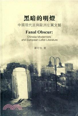 黑暗的明燈:中國現代派與歐洲左翼文藝