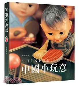 中國小玩意