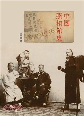 中國照相館史 1859-1956