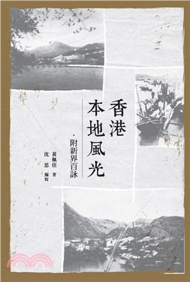 香港本地風光‧附新界百詠