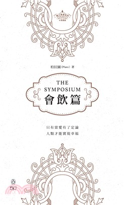 會飲篇 The Symposium(中英對照)