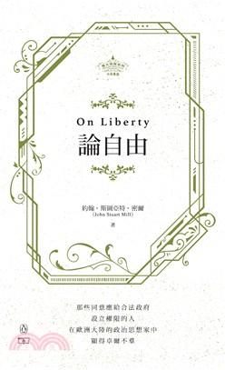 論自由 On Liberty(中英對照)