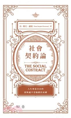 社會契約論 The Social Contract(中英對照)