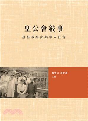 聖公會敍事:基督教婦女與華人社會