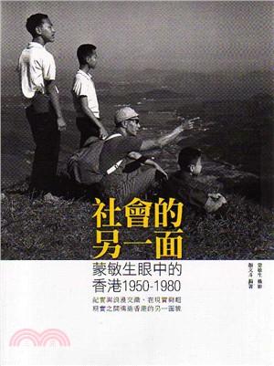 社會的另一面:蒙敏生眼中的香港1950-1980