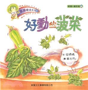菜園繪本系列:好動的菠菜