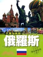 伏爾加風韻:俄羅斯