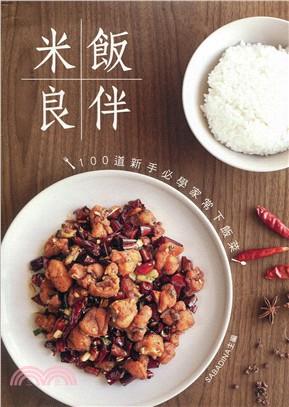 米飯良伴:100道新手必學家常下飯菜