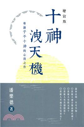 十神洩天機(增訂版)