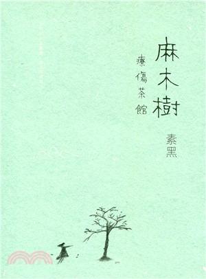 麻木樹‧療傷茶館