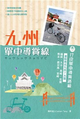 九州單車導賞線