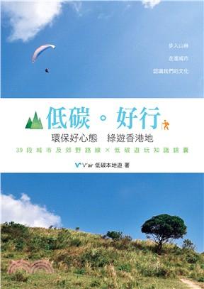 低碳。好行:環保好心態 綠遊香港地