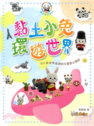 黏土小兔環遊世界:50款世界各地的可愛黏土飾品