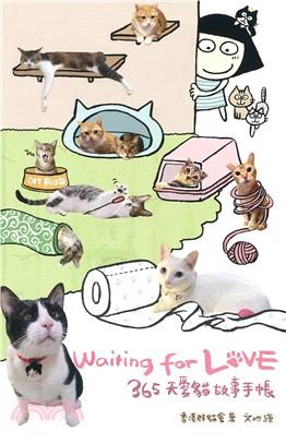 Waiting for LOVE:365天愛貓故事手帳