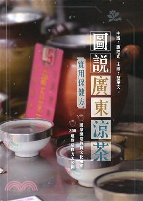 圖說廣東涼茶:實用保健方
