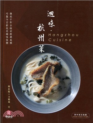 迴味.杭州菜(中英對照)