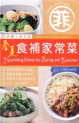菲傭入廚手記:春夏食補家常菜(中英對照)