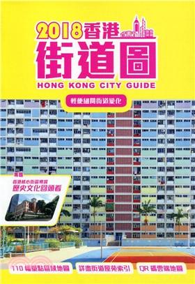 2018香港街道圖